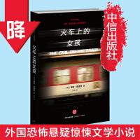 火车上的女孩 宝拉.霍金斯 外国恐怖悬疑惊悚文学小说 中信出版社图书 畅销书 正版书籍
