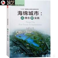 海绵城市:从理念到实践 总体规划到深入设计 安徽池州低影响开发城市道路雨水公园 景观规划设计书籍