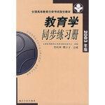 [二手旧书9成新]教育学同步练习册(2003年版),劳凯声,覃壮才,9787310018239,南开大学出版社