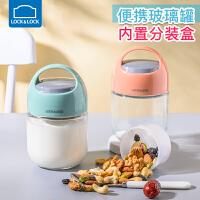 乐扣乐扣双层储物罐玻璃大容量酸奶罐子带盖密封罐可爱便携保鲜盒