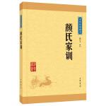 颜氏家训(中华经典藏书・升级版)