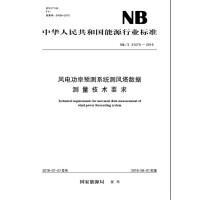 NB/T 31079-2016 风电功率预测系统测风塔数据测量技术要求
