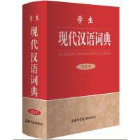 学生现代汉语词典(双色本)商务印书馆
