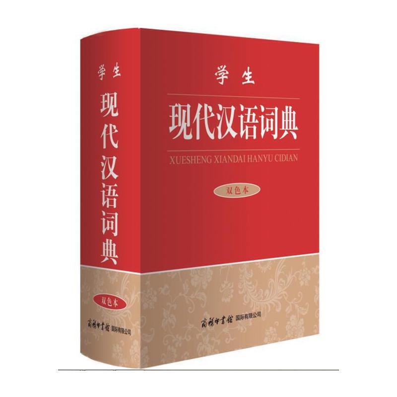学生现代汉语词典(双色本)商务印书馆 一部专为学生打造的规范型、学习型现代汉语词典。收词丰富,收录字头和词目28000余个。内容权威,释义准确,注音标准,遵守规范。工艺考究,制作精良,版式美观。