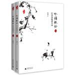 亲近母语 吟诵概论――中华传统读书法 (上下两册)