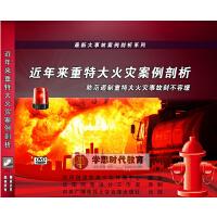 官方正版 2019年新版 近年来重特大火灾案例剖析 防范遏制重特大火灾事故刻不容缓 3DVD