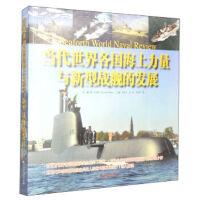 当代世界各国海上力量与新型战舰的发展  9787509213117 [英] 康拉德・沃特斯(Conrad Waters);徐旭东,陈俊,  中国市场出版社