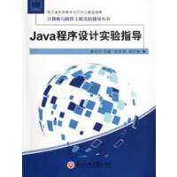【旧书二手书8新正版】 Java程序设计实验指导 9787811406825 吴功兴  浙江工商大学