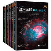正版 纪念版银河帝国全套8-12 机器人系列五部曲 修订本 长篇科幻外国小说 星球大战 艾萨克.阿西莫夫著 读客