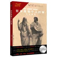 【二手书8成新】哲学是每个人的事 [美] 穆蒂莫・艾德勒 北方文艺出版社