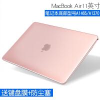 苹果笔记本保护壳macbook air电脑外壳pro15超薄磨砂13寸mac12透明套13.3英寸1 【Air 11.