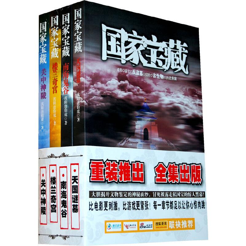 国家宝藏:全四册(不能单卖)