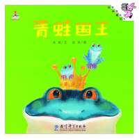 伴我长大经典童话:青蛙国王(精装)