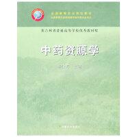 【旧书二手书8成新】中药资源学 杨世海 中国农业出版社 9787109106291