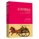 【XSM】东周列国志(新课标) 张燕均 富强 浙江教育出版社9787553638607