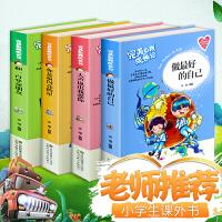 儿童文学大奖书系(共4册)小学生课外阅读书籍少儿文学儿童读物6-7-8-9-10-12-15岁三年级四五六年级必读课外
