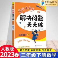 黄冈小状元解决问题天天练三年级下册 人教版