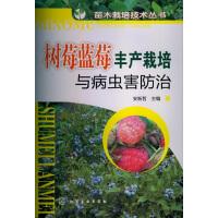 苗木栽培技术丛书--树莓蓝莓丰产栽培与病虫害防治