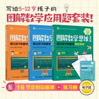 图解数学思维训练课 建立孩子的数学模型思维训练课套装(全3册)