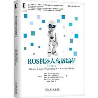 ROS机器人高效编程 [西班牙]阿尼尔・马哈塔尼(Anil Mahtani)路易斯・桑切斯(Luis sanchez)恩