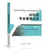 材料员专业管理实务(第二版)