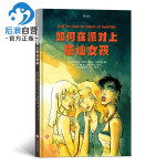 如何在派对上搭讪女孩 一首关于青春期男生女生的幻想诗篇 改编自尼尔盖曼获奖名篇 爱情情感漫画图像小说