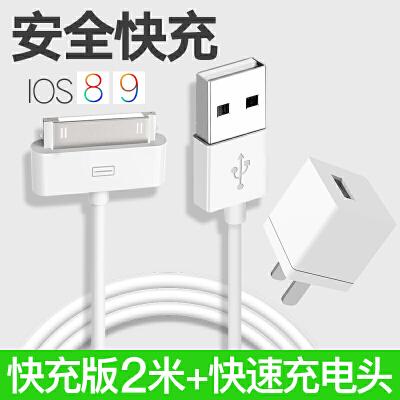 苹果4s数据线 充电线苹果四iphone4s数据线手机充电器ipad2 3平板加长快充短冲电线适用 iPhone4/4s ipad2/3【2米一条装】