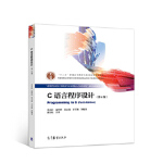 C语言程序设计(第4版) 苏小红 赵玲玲 孙志岗 王宇颖 等 9787040519983 高等教育出版社教材系列