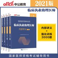中公教育2021国家医师资格考试:临床执业助理医师(内部讲义+强化训练3000题)4本套