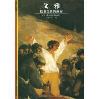 戈雅-�F血金�F的��家[法]�R蒂克��(Baticle) 著;上海�g文出版社9787532732494【全店秒��】