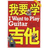 [新�A��店]我要�W吉他��� 主�,�L�A�校 �人民音�烦霭嫔�9787103033081