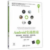 Android实战指南――智能电视、智能手表、穿戴设备、蓝牙4.0及周边设计