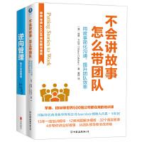 深度领导力2册套装(美国AXIOM年度商业图书金奖+《福布斯》年度力荐)