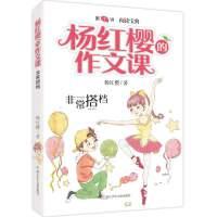 杨红樱的作文课 非常校园系列:非常搭档