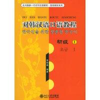 对韩汉语口语教程:初级Ⅰ(附CD光盘二张)――北大版新一代对外汉语教材・国别教材系列