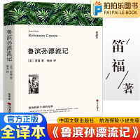鲁滨逊漂流记(鲁滨孙漂流记)丹尼尔中国文联出版社初中生必读课外书