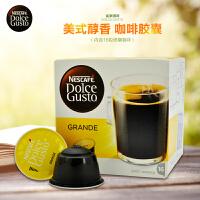 雀巢多趣酷思 NESCAFE Dolce Gusto 美式醇香咖啡咖啡胶囊 进口