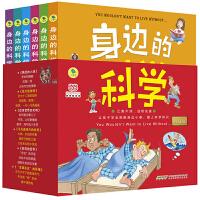 身边的科学 典藏版6册 儿童益智生活百科全书 6-8-10-12岁科学知识漫画书籍 十万个为什么 小学生少儿科普读物儿