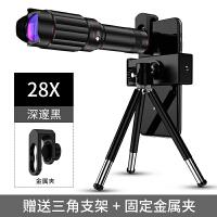 手机望远镜头高清夜视18倍高倍长焦变焦苹果X华为7外置摄像头拍照摄影演唱会神器单筒望远镜通用单反专业 28倍长焦镜头(
