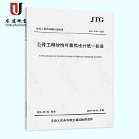 公路工程结构可靠性设计统一标准(JTG 2120-2020)