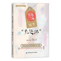 """服装门店销售""""九连环"""""""