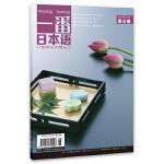 一番日本语 2019年8月 月刊 配日文音频 全彩印刷