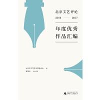 北京文艺评论2016-2017年度优秀作品汇编
