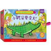 小宝贝惊奇成长拉拉书:小鳄鱼要变大
