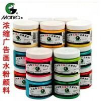 马利95浓缩广告画颜料水粉套装画笔颜料100ml马利95水粉颜料套装画笔颜料