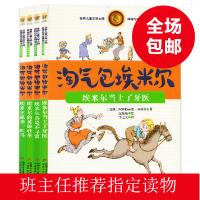 正版包邮 淘气包埃米尔系列 全4册 注音美绘版 儿童文学林格伦童