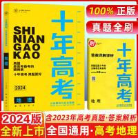 赠六 2020版 十年高考地理 课标全国版 志鸿优化系列丛书 十年高考一年好题 高考地理 2020十年高考地