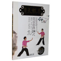 杨氏杨式太极拳简易套路24式教学视频教程教材书 DVD光盘碟黎慧琳