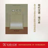 现代汉语(增订本) 北京大学中文系现代汉语教研室 编 商务印书馆