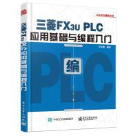 三菱FX3U PLC应用基础与编程入门 plc编程教程书籍 PLC开关量控制应用系统 PLC模拟量与通信控制应用技术教